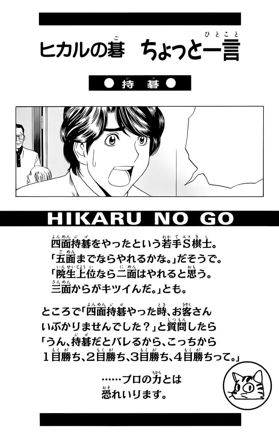 Hikaru No Go hikaru no go chap 75 trang 22