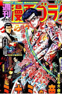 [雑誌] 週刊漫画ゴラク 2016年11月11日号 [Manga Goraku 2016 11 11], manga, download, free