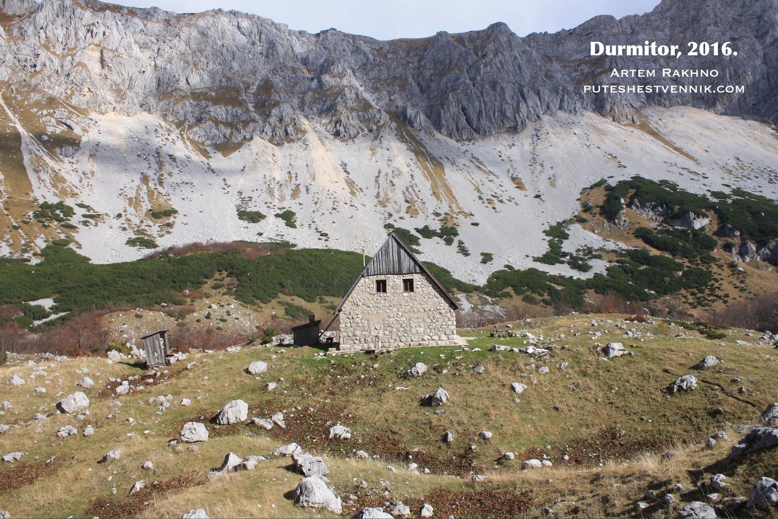 Дом в горах Дурмитора