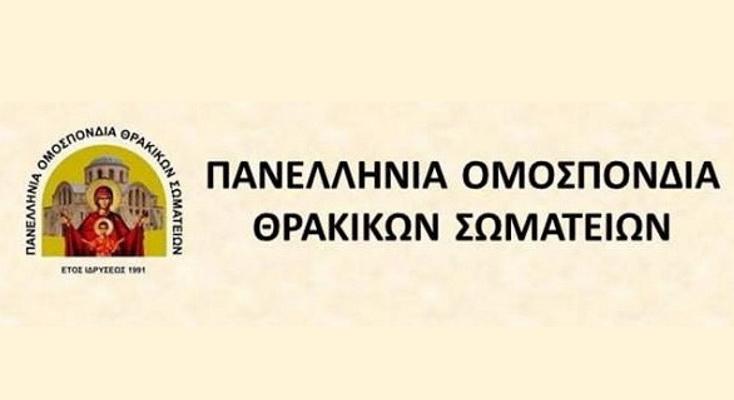 Νέο Διοικητικό Συμβούλιο στην Πανελλήνια Ομοσπονδία Θρακικών Σωματείων