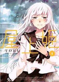 3 [TOBI] 屋上姫 第01 04巻
