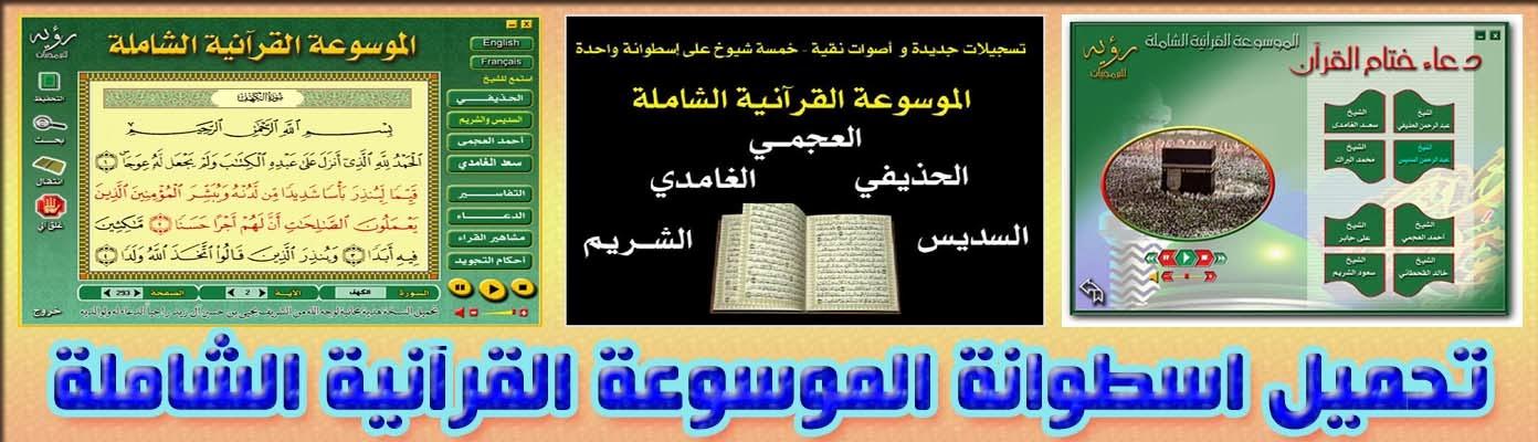 تحميل اسطوانة الموسوعة القرآنية الشاملة بصوت 5 من أشهر