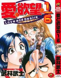 愛と欲望の1/6 [Love And Desire 1/6]