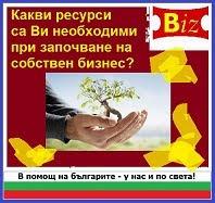 http://biznes9.blogspot.bg/2014/09/resursi-za-zapochvane-na-biznes.html