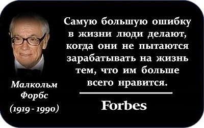 Цитата Малькома Форбса