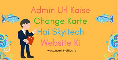 Skyitech Website Ka Admin Url Kaise Change Karte Hai