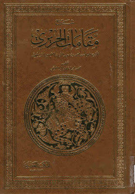 شرح مقامات الحريري pdf أحمد بن عبد المؤمن القيسي الشريشي