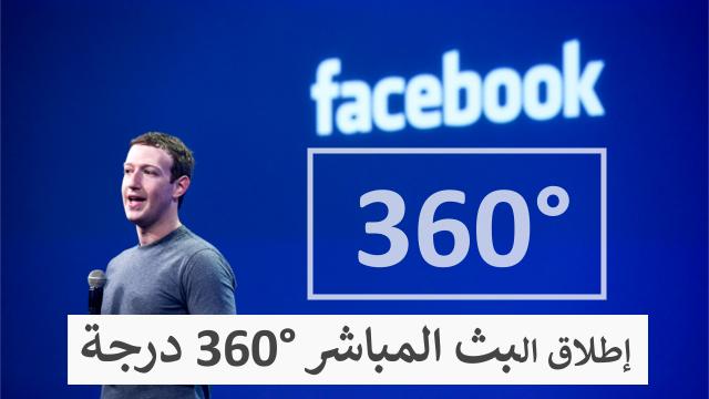 أنظر ماذا يلزمك لعمل بث مباشر 360° بعد إطلاق الخدمة من طرف فيسبوك - التقنية نت - technt.net