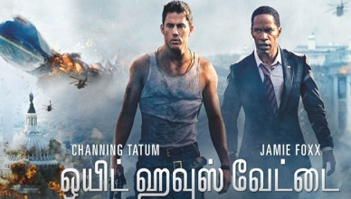 White House Down Movie Online