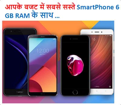 SmartPhone 6 GB RAM