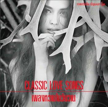 Download [Mp3]-[Hit Songs] CLASSIC LOVE SONGS – เพลงหวานในวันวาน สุดแสนไพเราะ จากนักร้องคุณภาพ 4shared By Pleng-mun.com