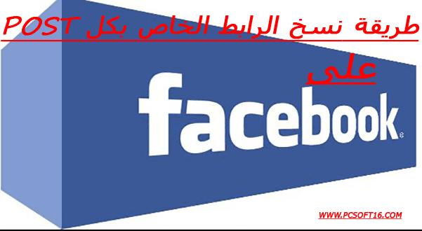 url, posts, statuts, facebook ,فيسبوك