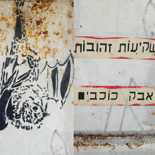 ציורי גרפיטי במתחם נוגה ביפו, תל אביב