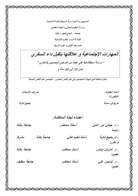 مذكرة ماجستير عن المهارة الاجتماعية pdf