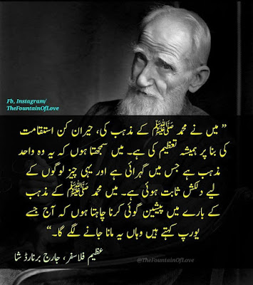 George Bernard Shaw quotes about islam and Muhammad SAW