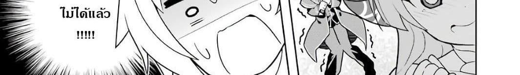 อ่านการ์ตูน Wakamono no Kuro Mahou Hanare ga Shinkoku desu ga, Shuushoku shite Mitara Taiguu Iishi, Shachou mo Tsukaima mo Kawaikute Saikou desu! ตอนที่ 2 หน้าที่ 184
