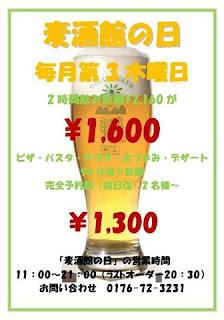 Oirase Brewery Day 2016 十和田市 奥入瀬麦酒館 平成28年「麦酒館の日」 Mugishu-Kan no Hi Towada City