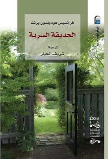 تحميل رواية الحديقة السرية باللغتين الانجليزية والعربية pdf فرانسيس هودجسون