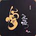 Çince Mandarinde Kafa Karışıklığına Sebep Olan Pinyin Seslerinin Telaffuzu