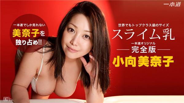 JAV Free HD online 091016_380 Minako Komukai