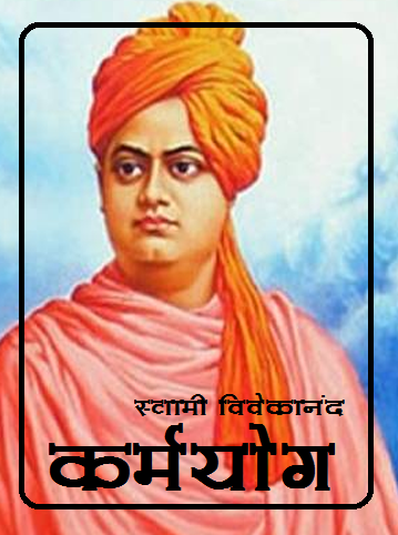 hindu, swami vivekananda books in hindi read online, karmyog in hindi, karm yog in hindi pdf, karmyog book, swami vivekananda thoughts in hindi pdf, karmyog meaning