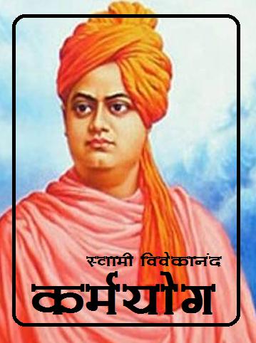 Download karmyog by vivekanand book in hindi pdf