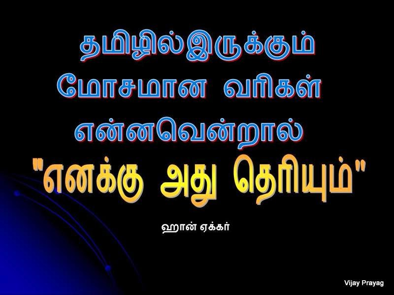 Mlm Power Tamil Life Success Quotes Vijay Prayag