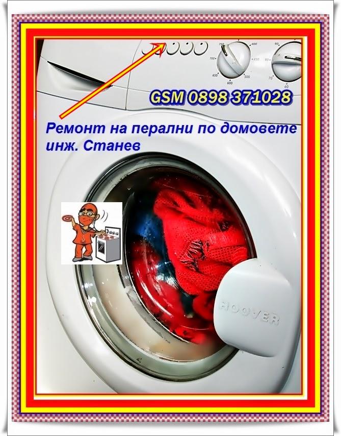 сервиз перални по домовете