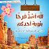 ALLAH TA'ALA SENANG DENGAN TAUBAT HAMBA-NYA