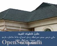 مقاول تركيب قرميد في الكويت