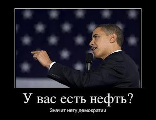 Обама - у вас есть? Значит нету демократии