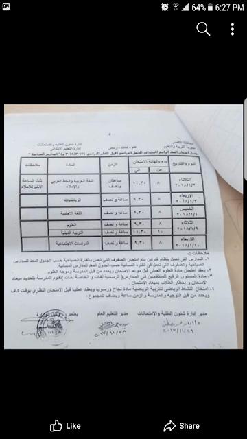 جدول الصف الرابع ترم أول محافظة الاقصر 2018