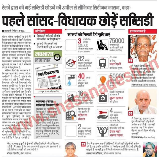 http://www.shasanadesh.in/2016/07/railway.html