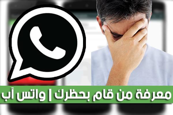 كيف تعرف و تتأكد بنفسك هل بالفعل قام بحظرك شخص معين على الواتس آب أم لا ؟!
