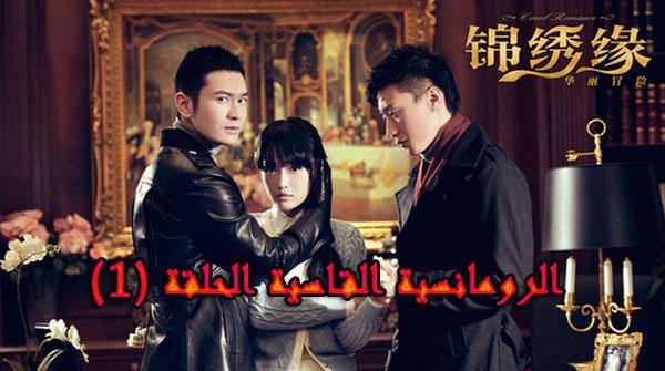 الرومانسية القاسية الحلقة 1 Series Cruel Romance Episode