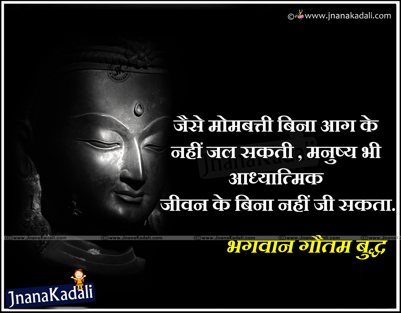 Daily Inspirational Thoughts Gautama Buddha Hindi Best Sayings Images  Jnana Kadali