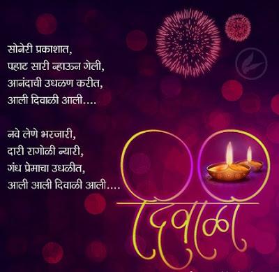 Diwali Images In Mararthi