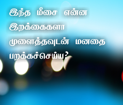Tamil Kavithai Images | Love Kavithaigal