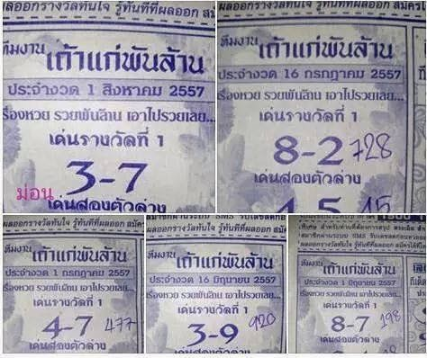 Thai Lotto 3up Touch Tip 01-08-2014