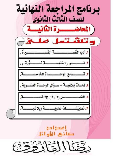 المحاضرة الثانية من المنهج المكثف في اللغة العربية للصف الثالث الثانوي2020 مستر رضا الفاروق