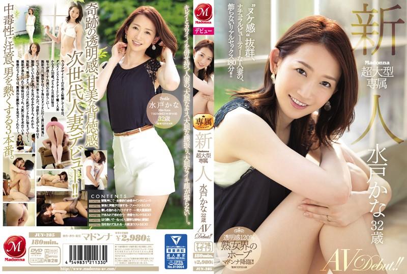 Bộ phim đầu tiên của em Mito Kana nên xem [JUY-285 Mito Kana]