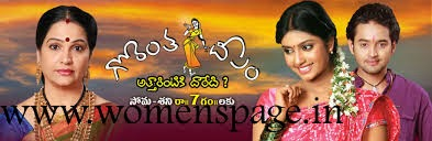 Gorantha Deepam Episode 332 April 2 2014 Zee telugu serials