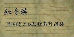 An early, unused version of the note from Master Chen.