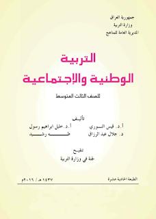 كتاب التربية الوطنية للصف الثالث المتوسط 2016