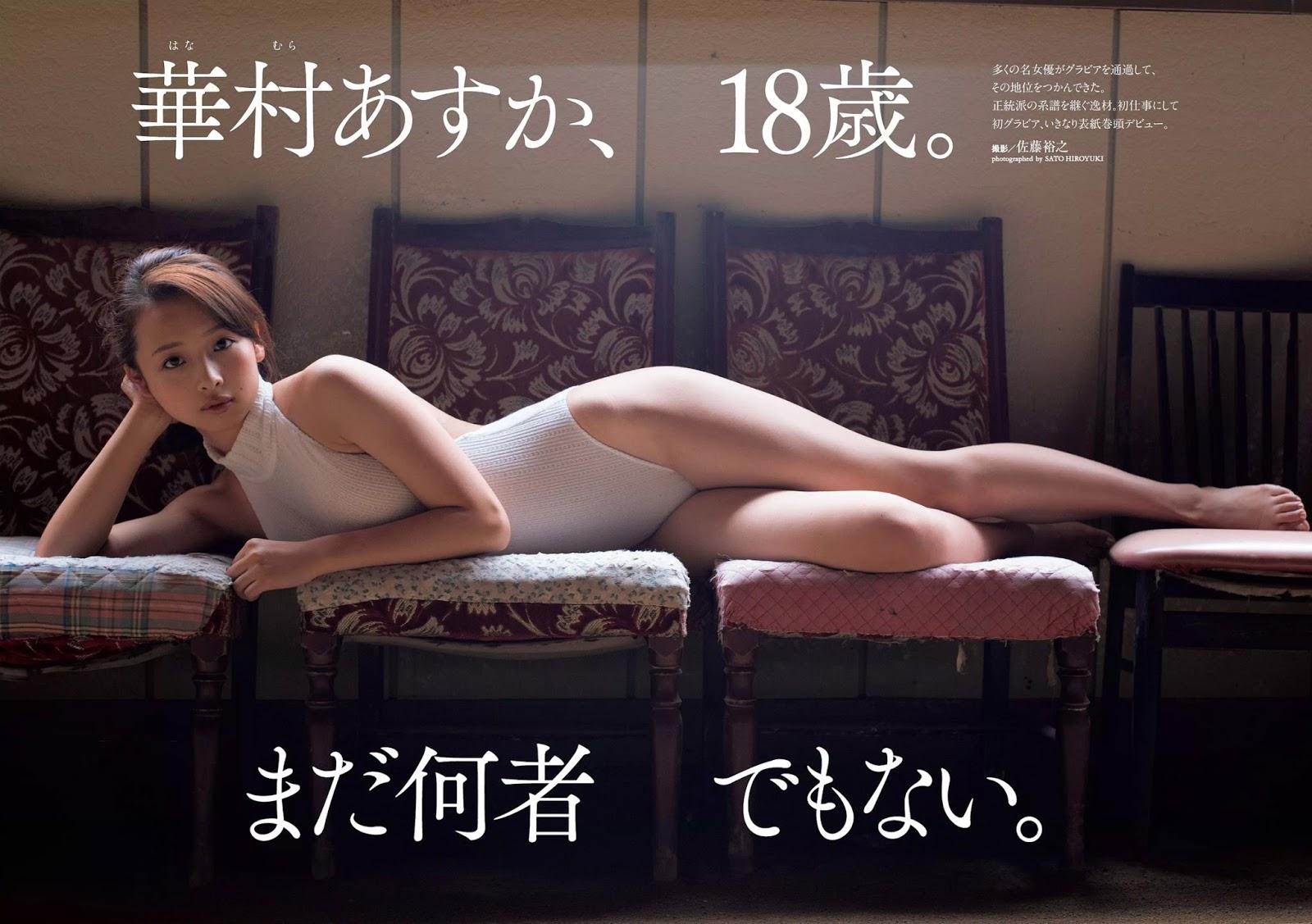 Asuka Hanamura 華村あすか, Weekly Playboy 2017 No.36 (週刊プレイボーイ 2017年36号)