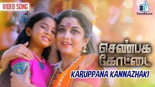 Shenbagakottai – Karuppana Kannazhaki Video Song