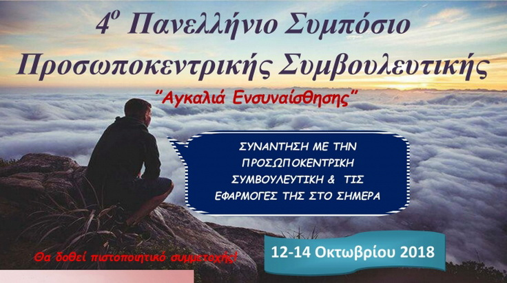 Αλεξανδρούπολη: 4ο Πανελλήνιο Συμπόσιο Προσωποκεντρικής Συμβουλευτικής