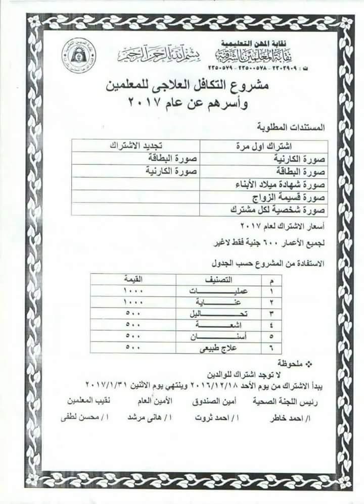 نقابة المعلمين - فتح باب التقدم لمشروع التكافل العلاجى للمعلمين وأسرهم ليوم 30 / 12 / 2016