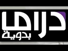 تردد قناة دراما بدوية drama badwiya frequency