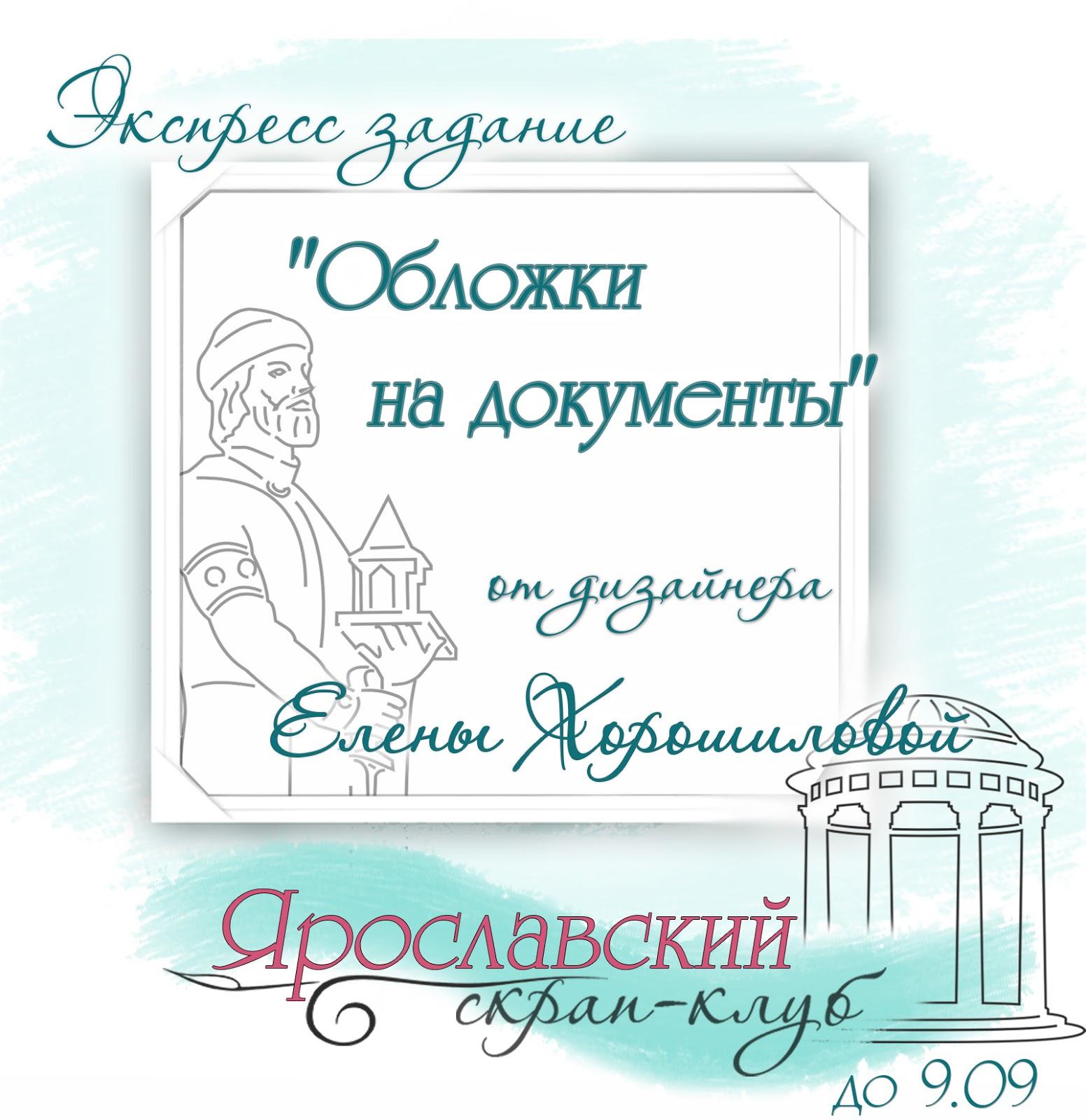 """Обложки на документы"" до 09.09.2018"